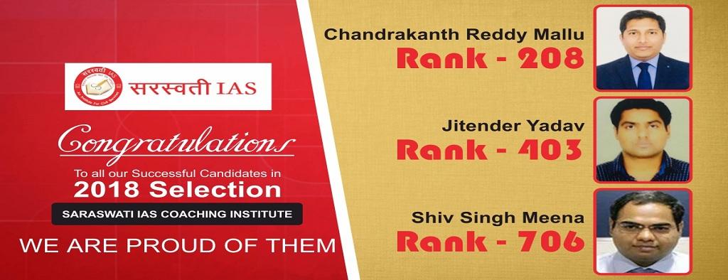 सरस्वती IAS | Best IAS Coaching in Delhi, Civil