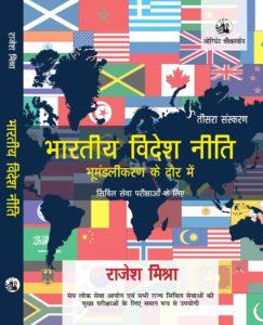 Bharatiya Videsh Neeti Cover-1