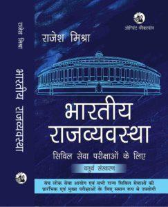 Hindi Bharatiya Rajyavayawsth Cover-1