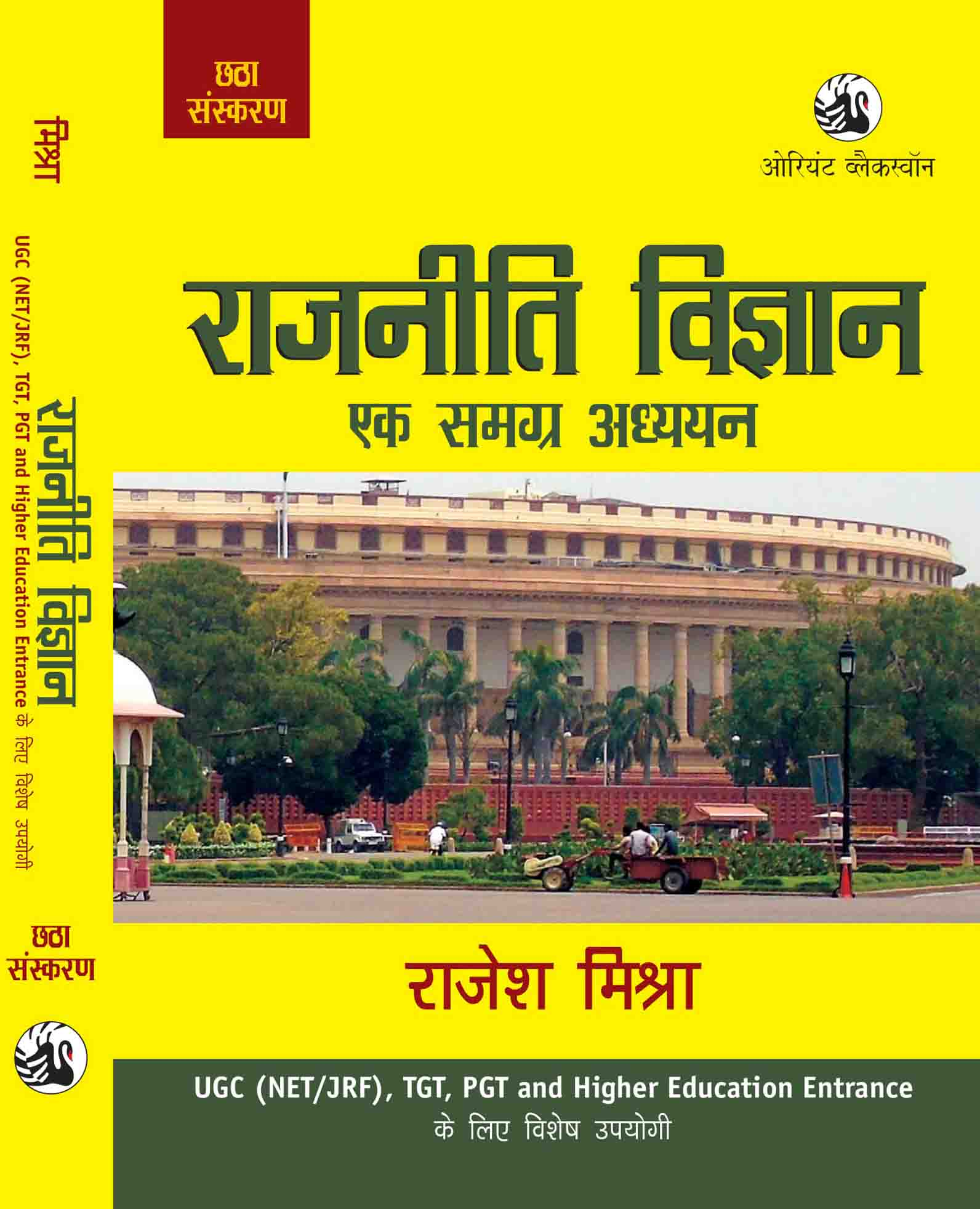 Hindi Rajneethi Vigyan Cover-1